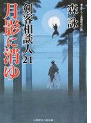 月影に消ゆ 書き下ろし長編時代小説