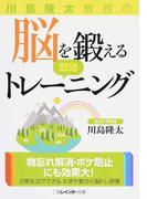 川島隆太教授の脳を鍛える即効トレーニング (二見レインボー文庫)(二見レインボー文庫)