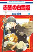 赤髪の白雪姫 18 (花とゆめCOMICS)(花とゆめコミックス)