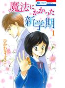 魔法にかかった新学期 1 (花とゆめCOMICS)(花とゆめコミックス)