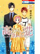 高嶺と花 9 (花とゆめCOMICS)(花とゆめコミックス)