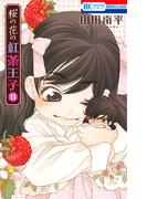 桜の花の紅茶王子 11 (花とゆめCOMICS)(花とゆめコミックス)
