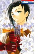 それでも世界は美しい 17 (花とゆめCOMICS)(花とゆめコミックス)