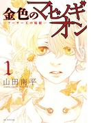 金色のマビノギオン 1 アーサー王の妹姫 (花とゆめコミックススペシャル)