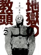 地獄の教頭 5 (ヤングガンガンコミックス)(ヤングガンガンコミックス)