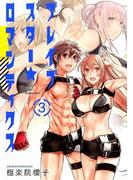 ブレイブスター☆ロマンティクス 3 (ヤングガンガンコミックス)(ヤングガンガンコミックス)