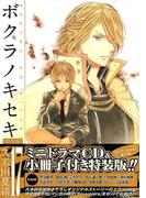 ボクラノキセキ 17 特装版 (IDコミックス/ZERO-SUMコミックス)