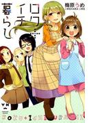 ロク+イチ暮らし (YURIHIME COMICS)
