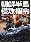 朝鮮半島侵攻指令 長編戦記シミュレーション・ノベル