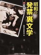 昭和の発禁裏文学 2 愛慾輪廻 (コスミック・禁断文庫)(コスミック文庫)