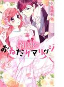 初恋♡おねだりマリッジ (MISSY COMICS)(ミッシィコミックス)
