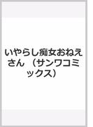 いやらし痴女おねえさん (サンワコミックス)