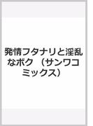 発情フタナリと淫乱なボク (サンワコミックス)