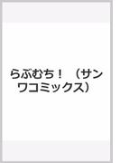 らぶむち! (サンワコミックス)