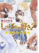 しっぽだけ好き? 恋する熊猫 (CHOCOLAT BUNKO)(ショコラ文庫)