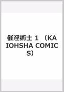 催淫術士 1 (KAIOHSHA COMICS)