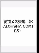 絶頂メス交尾 (KAIOHSHA COMICS)