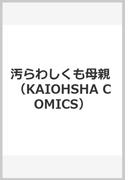 汚らわしくも母親 (KAIOHSHA COMICS)