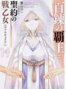 百錬の覇王と聖約の戦乙女 14 (HJ文庫)(HJ文庫)