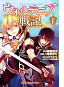 ウォルテニア戦記 2 (ホビージャパンコミックス)(ホビージャパンコミックス)