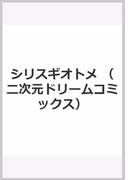 シリスギオトメ (二次元ドリームコミックス)