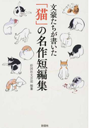 文豪たちが書いた「猫」の名作短編集