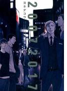 20072017 KOU YONEDA'S CREATIVE WORK 10th ANNIVERSARY SPECIAL FANBOOK ihr HertZシリーズ (H&C Comics)