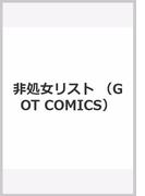 非処女リスト (GOT COMICS)