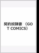 契約奴隷妻 (GOT COMICS)