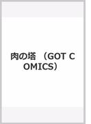 肉の塔 (GOT COMICS)