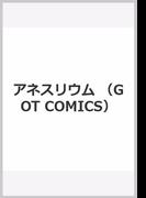 アネスリウム (GOT COMICS)