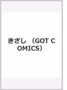 きざし (GOT COMICS)