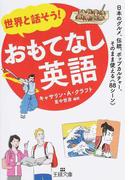 世界と話そう!おもてなし英語 日本のグルメ、伝統、ポップカルチャー、そのまま使える《88シーン》