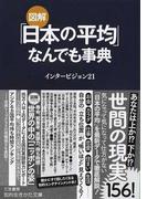 図解「日本の平均」なんでも事典