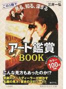 アート鑑賞BOOK この1冊で《見る、知る、深まる》