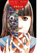 ブレインダメージ (仮) (ガムコミックス)(Gum comics)
