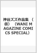 神谷ズズ作品集 (仮)