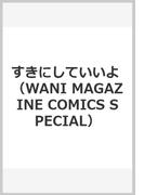 すきにしていいよ (WANI MAGAZINE COMICS SPECIAL)