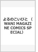 よるのこいびと (WANI MAGAZINE COMICS SPECIAL)(WANIMAGAZINE COMICS SPECIAL)
