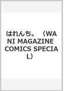 はれんち。 (WANI MAGAZINE COMICS SPECIAL)(WANIMAGAZINE COMICS SPECIAL)