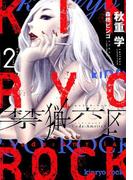 禁猟六区−Code:Amrita− 2 (HCヒーローズコミックス)