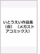いとうえい作品集 (メガストアコミックス)