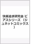 快楽追求研究会 ピアスシリーズ (ジュネットコミックス)