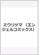 ミウリヅマ (エンジェルコミックス)