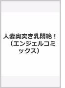 人妻奥突き乳悶絶! (エンジェルコミックス)