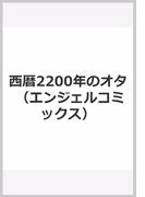 西暦2200年のオタ (エンジェルコミックス)
