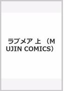 ラブメア 上 (MUJIN COMICS)