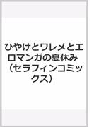 ひやけとワレメとエロマンガの夏休み (セラフィンコミックス)