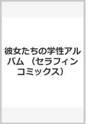 彼女たちの学性アルバム (セラフィンコミックス)
