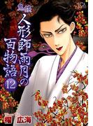 鬼談人形師雨月の百物語 12 (エルジーエーコミックス)